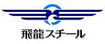 hiryu-steelロゴ